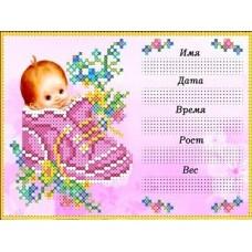 Набор Метрика для девочки бисер 12,4х17,4 Каролинка КБЛН(Ч) 5002