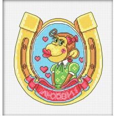 Набор Удачи в любви 13х14 Овен 848
