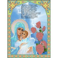 Набор Молитва Матери о сыне бисер