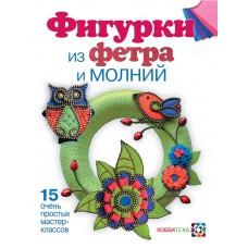 Книга Фигурки из фетра и молний Антюфеева М.В.