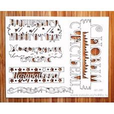 Чип-борд картонный Новогодние надписи 2