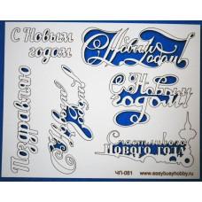 Чип-борд картонный Новогодние надписи