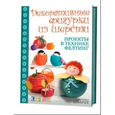 Книга Декоративные фигурки из шерсти. Проекты в технике фелтинг Астрид Ольбрих