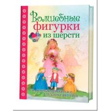 Книга КР. Волшебные фигурки из шерсти Кристине Шэфер