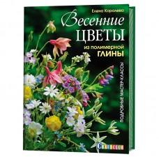 Книга Весенние цветы из полимерной глины. Подробные мастер-классы Елена Королёва