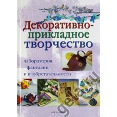 Книга Декоративно-прикладное творчество