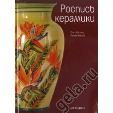 Книга Роспись керамики Рэйчел Байэсс