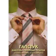 Книга Галстук, бабочка, шейный платок: 20 стильных узлов на каждый день Ю.Ю. Чудина