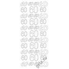 Наклейки контурные Цифры с №50  ( цена за блистер)