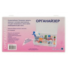 Органайзер для швейных принадлежностей, 28 х 16 х 5,5 см