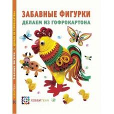 Книга Забавные фигурки. Делаем из гофрокартона Курочкина Л., Щур Т., Ургард А.