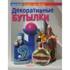 Книга Декоративные бутылки Чуприк Е., Ковалив Т.
