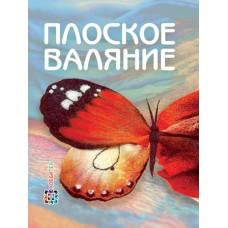 Книга Плоское валяние Кокарева И.А.