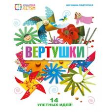 Книга Вертушки. 14 улетных моделей Подгорная В.А.