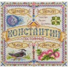 Набор для вышивания PANNA  СО-1646 Именной оберег. Константин 18,5х18,5 см