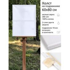 Холст на подрамнике Magic 4 Hobby 60х80 см, хлопок 100%, мелкое зерно, E5309