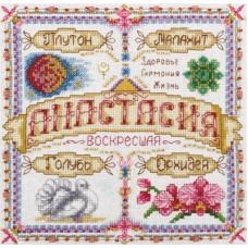 Набор для вышивания PANNA  СО-1523 Именной оберег. Ананстасия 18,5х18,5 см