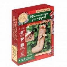 СЛ.1450231 Набор для вязания Носочек для подарков Чудесного праздника!, 16,7 х 22,8 х 5,6 см