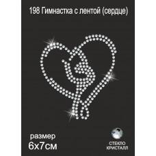 Термоаппликация из страз ТЕР.198 Гимнастка с лентой (сердце) 7х6см цв.кристалл, уп.5шт.