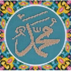 Набор для вышивания PANNA РС-1979 Имя Мухаммеда