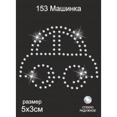 Термоаппликация из страз ТЕР.153 Машинка 5х6см цв.радужный, уп.5шт.