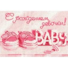Набор для вышивания Сделай своими руками ССР.С-21 С рождением девочки 22х15 см