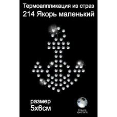 Термоаппликация из страз ТЕР.214 Якорь маленький 5х6см цв.кристалл, уп.5шт.