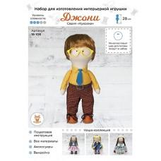 КЛ.70155 Набор для изготовления интерьерной игрушки SOVUSHKA 18-106 Джони 28 см