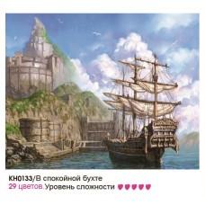 Картины по номерам Molly KH0627 В спокойной бухте (29 цветов) 40х50 см