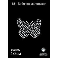 Термоаппликация из страз ТЕР.181 Бабочка маленькая 4х3см цв.кристалл, уп.5шт.
