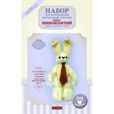 КЛ.70023 Набор для изготовления интерьерной игрушки SOVUSHKA 16-004 Заяц Иннокентий 44 см