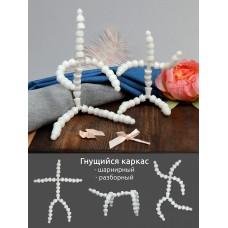 Скелет для игрушки мал. длина 19 см, руки 5 звеньев - 6 см, ноги 6 звеньев - 7 см