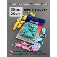 Булавки Maxwell Accessories маркировочные пластиковые MX.5507 Ø 30 мм уп.25 шт