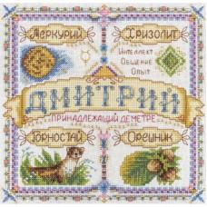 Набор для вышивания PANNA  СО-1534 Именной оберег. Дмитрий 18,5х18,5 см