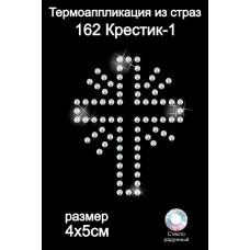 Термоаппликация из страз ТЕР.162 Крестик-1 4х5см цв.радужный, уп.5шт.