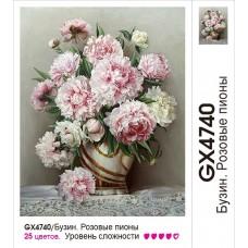 Картины по номерам Molly KH0802 Бузин. Розовые пионы (25 красок) 40х50 см