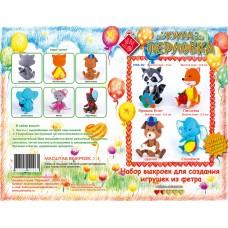 Набор выкроек для изготовления игрушек из фетра ПФД-В2 Крошка Енот, Лисичка, Щенок, Слонёнок