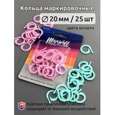 Кольца маркировочные Maxwell Accessories пластиковые 20 мм, MX.5528 уп.25 шт